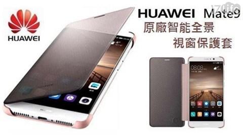 華為/huawei/mate/MHA-L29/智能皮套/原廠皮套/皮套/全景皮套