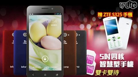 只要2180元(含運)即可購得【K-FONE】原價2700元OLA5吋四核雙卡雙待智慧型手機1支,顏色:黑/白/棕/藍,再加贈ZTE S325亞太系統專用直立手機(白綠色)1支;智慧型手機享1年保固,..