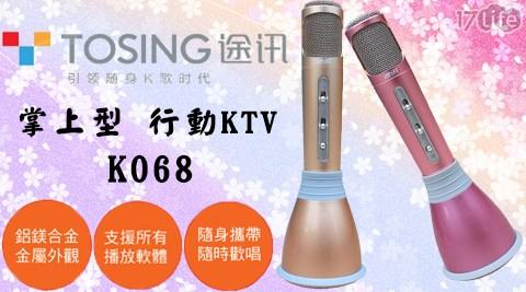 【途訊 TOSING】K068無線藍牙麥克風