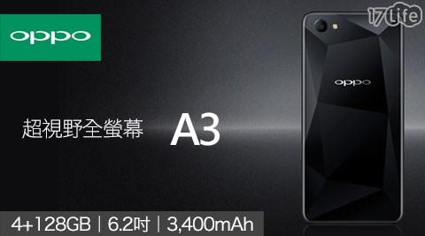 OPPO/A3/6.2吋/智慧型手機