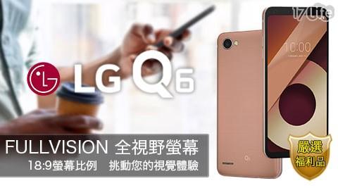 LG/福利品/5.5吋/智慧型手機/手機/八核心/1,300萬畫/遊戲機/拍照/追據/大螢幕