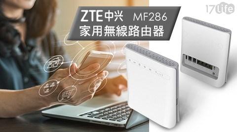 ZTE/路由器/分享器/MF286
