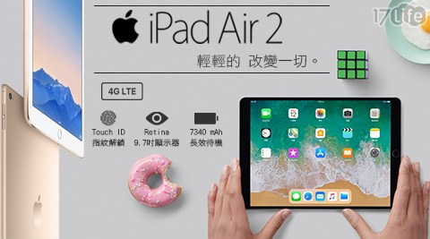 APPLE/手機/平板/電腦/Wi-Fi/I Pad Air2/Air2