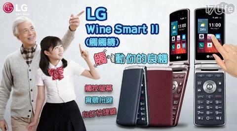 手機/LG/3.2吋/摺疊/H410