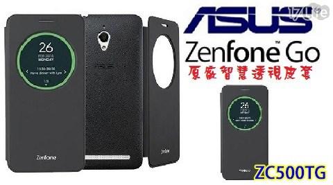 zenfone/華碩/go/皮套/原廠/asus/透視皮套
