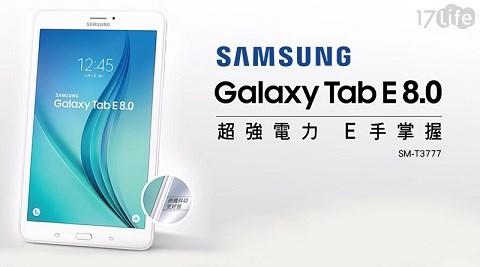 Samsung-Galaxy Tab E 8.0 平板電腦