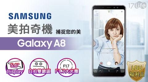 三星/Samsung/智慧型手機/A8/A530X/展示機