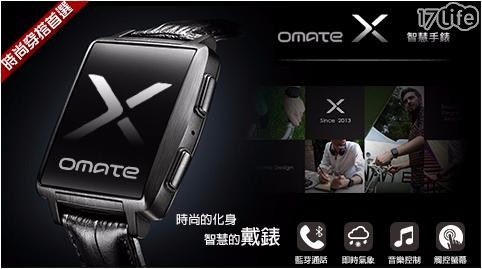 只要 1,790 元 (含運) 即可享有原價 4,990 元 【OMATE】X 藍芽通話智慧手錶