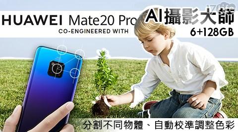 華為/Huawei/Mate/20/Pro/智慧