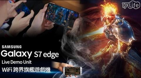 智慧型手機/遊戲機/Samsung/三星/Galaxy/edge 32G
