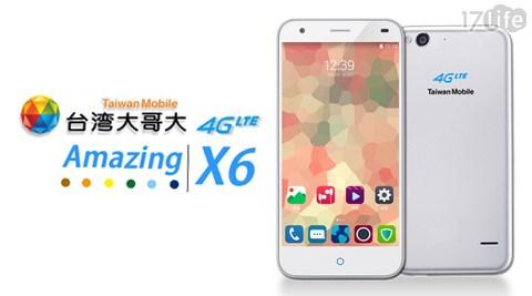 只要3,290元(含運)即可享有【台灣大哥大TWM】原價4,990元Amazing X6八核心5吋4G智慧型手機(福利品)只要3,290元(含運)即可享有【台灣大哥大TWM】原價4,990元Amazing X6八核心5吋4G智慧型手機(福利品)1支,保固三個月。