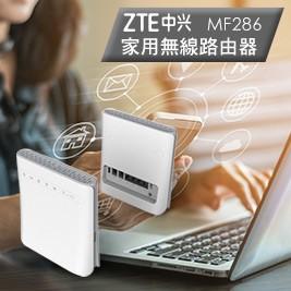 ZTE-家用無線路由器MF286