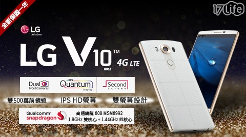 LG/智慧型/手機/V10/64G/5.7吋