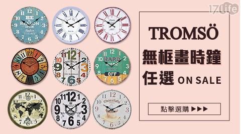 無框畫時鐘/無框畫/TROMSO/時鐘/創意