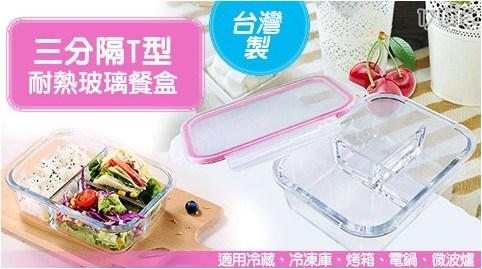 平均最低只要 239 元起 (含運) 即可享有(A)台灣製三分隔T型耐熱玻璃餐盒 1入/組(B)台灣製三分隔T型耐熱玻璃餐盒 2入/組(C)台灣製三分隔T型耐熱玻璃餐盒 4入/組(D)台灣製三分隔T型耐熱玻璃餐盒 8入/組(E)台灣製三分隔T型耐熱玻璃餐盒 20入/組