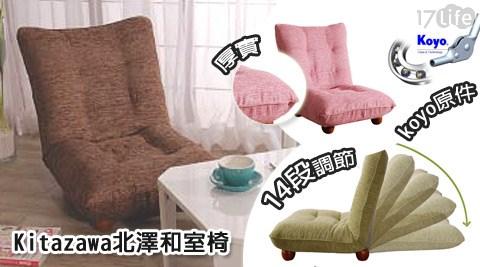 Kitazawa 北澤(厚)和室椅14段調節/和室椅/椅墊/椅/靠椅/可調節/多段式