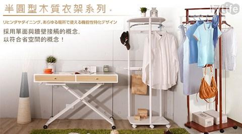 Andou/安藤/半圓型/木質衣架/Gene/吉恩/衣架/衣物架/衣帽架/收納/半圓型衣架/衣櫃架/家具