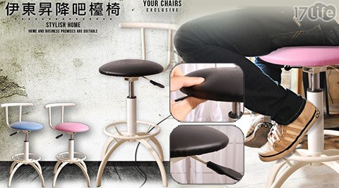 伊東/昇降吧檯椅/吧檯椅/可升降/椅/椅子/酒吧椅/高腳椅
