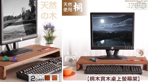 平均每入最低只要388元起(含運)即可購得桐木實木桌上螢幕架任選1入/2入/4入,顏色:原木/玫紅。