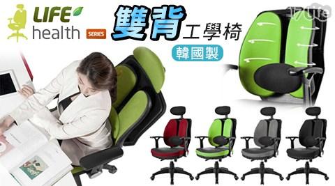 Korea /NU /雙背工學椅
