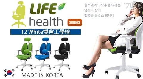 Korea/T2/White/雙背工學椅