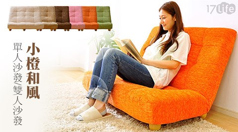 小橙(和風)14段調節沙發