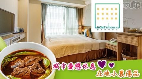 長富時尚旅店/長富/休息/台北/行天宮/湯品/小農/在地/媽祖