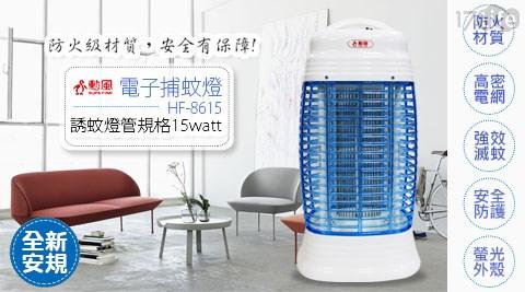 勳風/新安規15W誘蚊燈管補蚊燈/補蚊燈/新安規/15W/燈管/除蟲/HF-8615