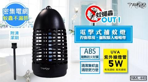 NAKAY/5W電擊式UVA捕蚊燈/捕蚊燈/NML-440/捕蚊/滅蚊