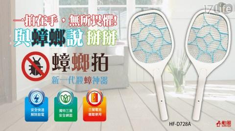 【勳風】大款蟑螂剋星電蚊拍電蟑拍(HF-D728A)