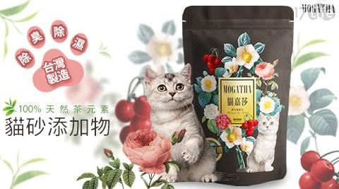 貓嘉莎/MOGATHA天然茶葉貓砂添加物/天然茶葉貓砂添加物/貓砂添加物/貓砂