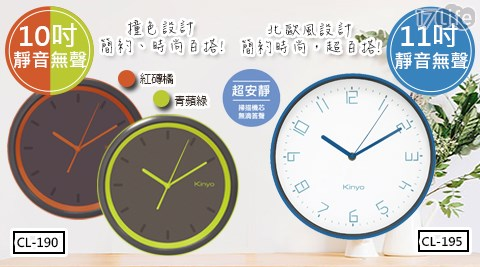 KINYO/10吋/11吋/簡約經典掛鐘時鐘/掛鐘時鐘/時鐘/掛鐘
