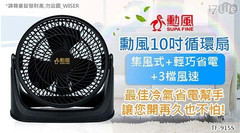 電風扇/循環扇