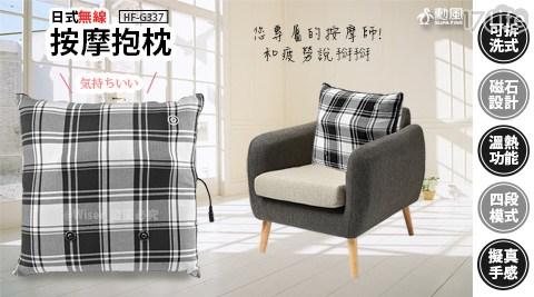 抱枕/按摩枕/紓壓/磁石/靠背/枕頭/沙發枕/紓壓枕/按摩