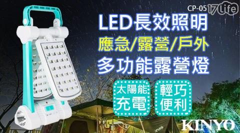 KINYO太陽能多合一LED露營燈 (CP-05)