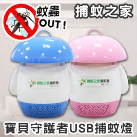 【捕蚊之家】寶貝守護者USB捕蚊燈/捕蚊器CJ-661(可接行動電源)