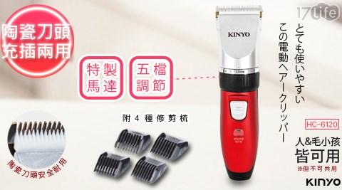 KINYO/陶瓷刀頭電動剪髮器/電動剪髮器/剪髮器/HC-6120
