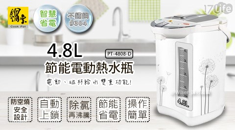 熱水瓶/電動熱水瓶/鍋寶/熱水/快煮壺/保溫瓶/節能電動熱水瓶/節能熱水瓶