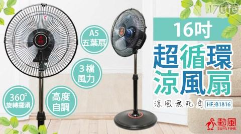 電風扇/風扇/循環扇/立扇/電扇