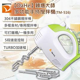 DaHe麵糰大師手持攪拌機(TM-516)
