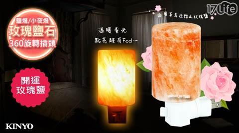 檯燈/鹽燈/小夜燈/開運/開運鹽燈/風水/風水鹽燈