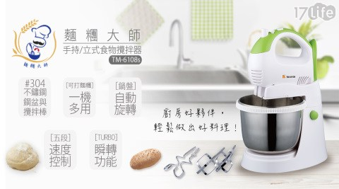【DaHe 麵糰大師】手持/立式兩用美食攪拌機打麵器(TM-6108s