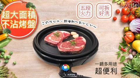 KINYO/可拆式多功能BBQ電烤盤/多功能BBQ電烤盤/BBQ電烤盤/電烤盤/烤盤