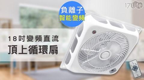 【勳風】/18吋/變頻/直流/DC/節能/遙控/頂上/循環扇/HF-1896DC
