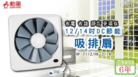 電風扇/風扇/DC扇/排風/吸風/省電/省錢