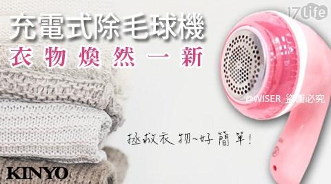 除毛球機/不鏽鋼刀頭/毛線衣/寢具/棉製品