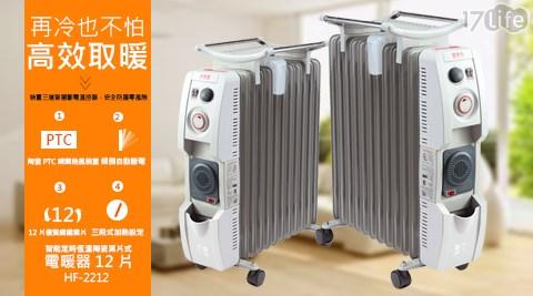 電暖器/勳風/葉片式/陶瓷/陶瓷電暖/智能定時