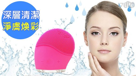 潔顏儀/洗臉機