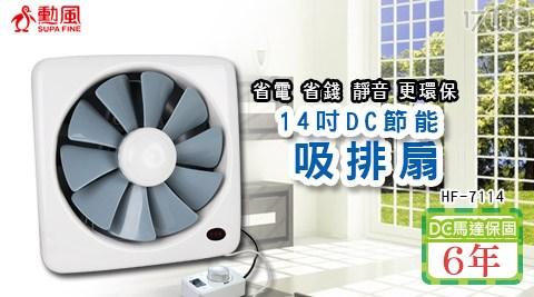 電風扇/風扇/排扇/吸/吸扇/排風扇/DC/DC扇