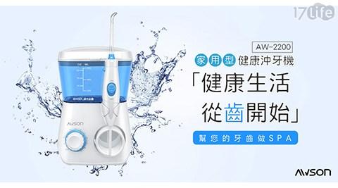 牙刷/電動牙刷/沖牙/沖牙器/洗牙/洗牙機